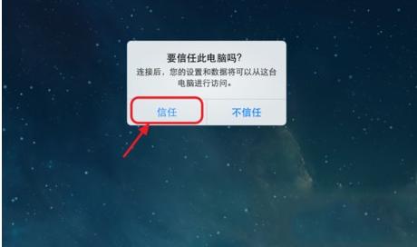 中控iPad真机调试过程