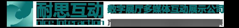 湖南耐思互动科技有限公司