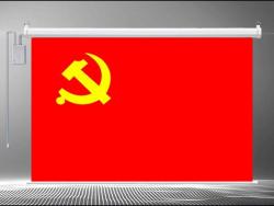 党旗中控升降装置|隐藏升降式党旗装置