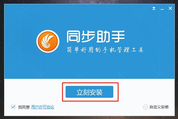 ipa文件安装到Ipad iPhone教程(中控)