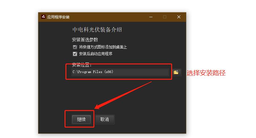 互动程序安装教程(AdobeAIR)